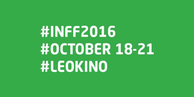 2016 INFF: October 18 – 21